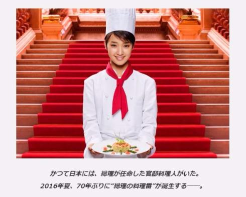 ドラマ「グ・ラ・メ!」
