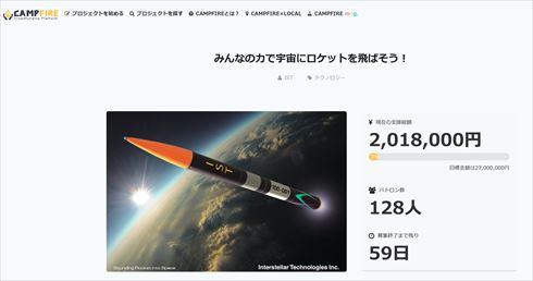 国産ロケット「モモ」