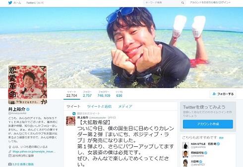 井上裕介TwitterTOP