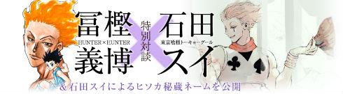 冨樫義博×石田スイ 特別対談