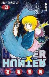 「HUNTER×HUNTER」33巻