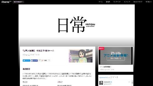 アニメ「日常」一挙放送