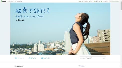 平祐奈さんのブログ