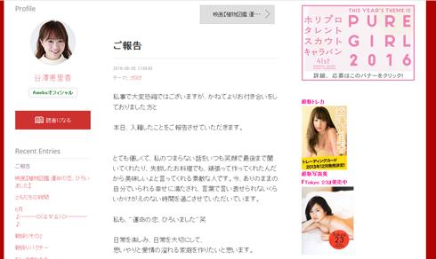 谷澤恵里香ブログ
