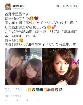 菊地亜美 Twitter