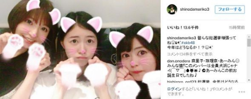 篠田麻里子Instagram