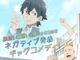 アニメ「はんだくん」7月から放送開始! 半田役に島崎信長、主要キャラの声が流れるPV第1弾も