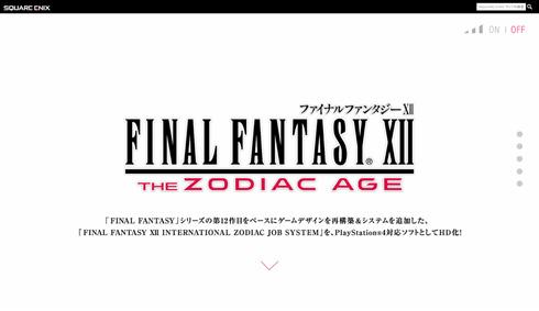 ファイナルファンタジーXII HD