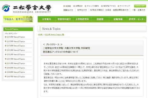 「夏目漱石アンドロイド」の制作が決定
