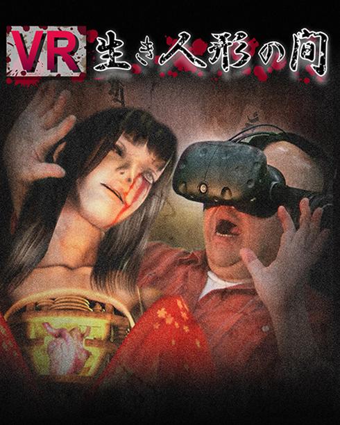 VR生き人形