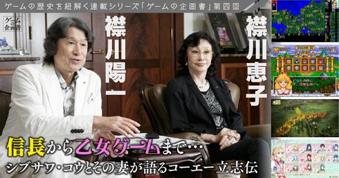 電ファミニコゲーマーインタビュー