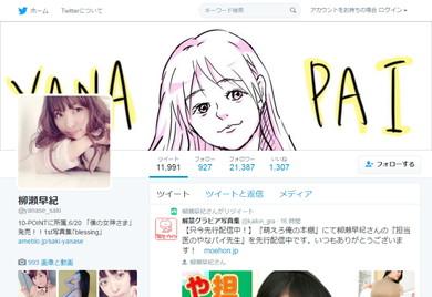 柳瀬早紀さんのTwitter