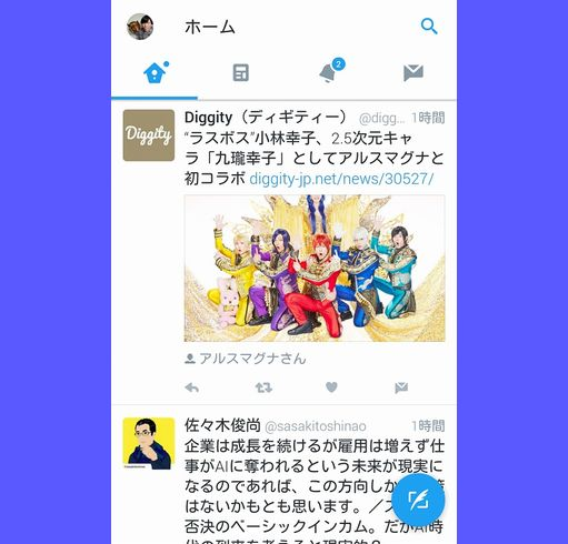 Twitter Android版