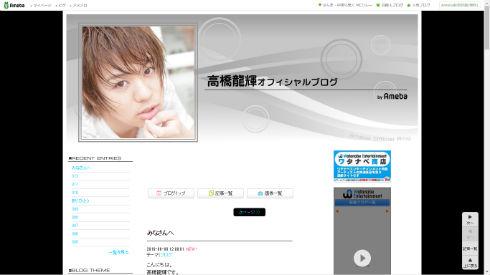 高橋龍輝さんのブログ