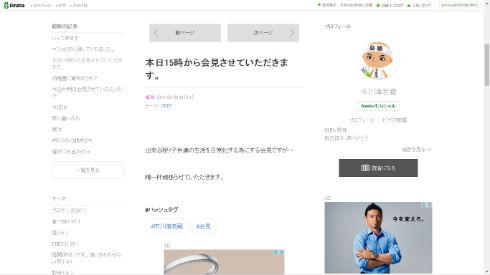 市川海老蔵さんのブログ