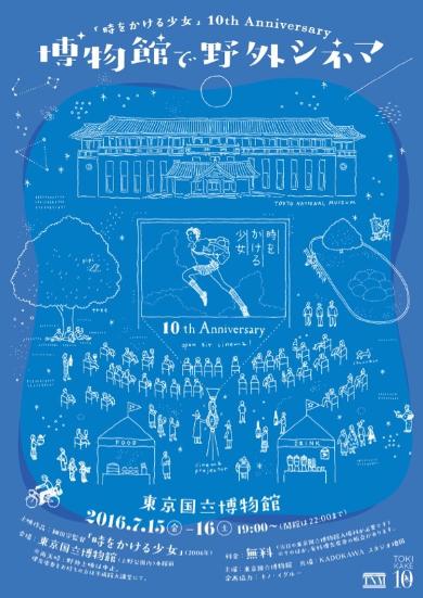 細田守監督の「時をかける少女」公開10周年イベントが国立博物館で開催