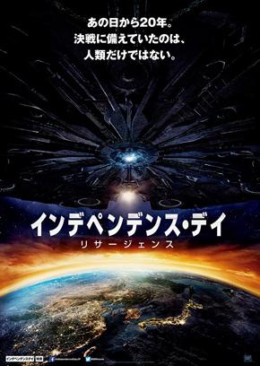 「インデペンデンス・デイ:リサージェンス」 ポスター