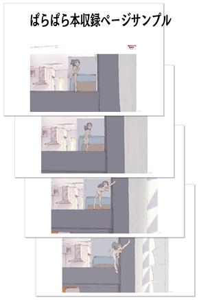「日本アニメ(−ター)見本市」の公式資料集が発売決定
