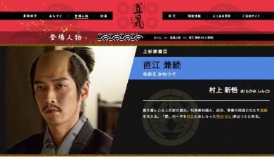 石田三成と並ぶドラマ切ってのクールキャラ・直江兼続(公式サイトより)
