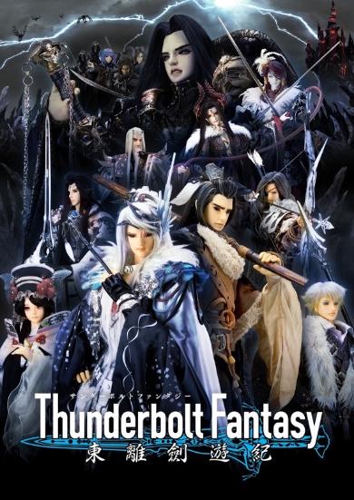 「Thunderbolt Fantasy 東離劍遊紀」メインビジュアル