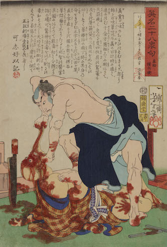 太田記念美術館怖い浮世絵展