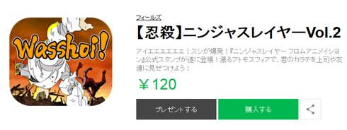 「【忍殺】ニンジャスレイヤーVol.2」