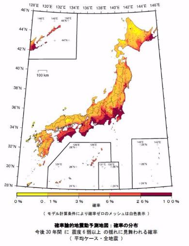 全国地震動予測地図2016年版