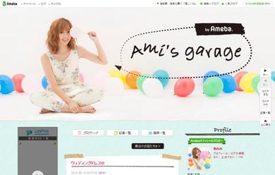 菊地亜美オフィシャルブログ「Ami's garage」