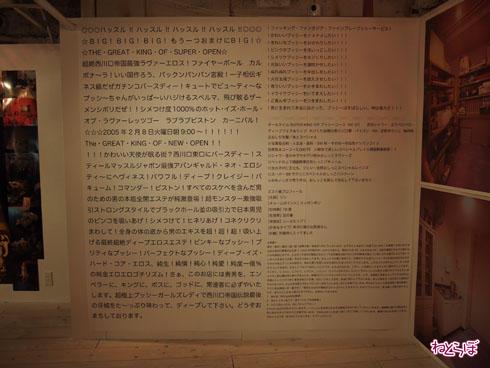 エロトピア・ジャパン