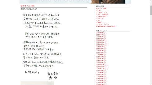 優香さんのブログ