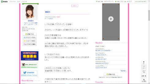 新垣里沙さんのブログ