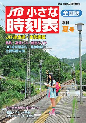 """鉄道への""""あい""""が止まらない廣田あいか"""