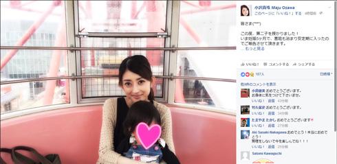 小沢真珠 Facebook