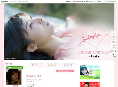 土屋太鳳オフィシャルブログ