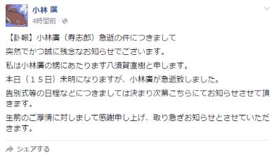 寿志郎さんのFacebookページ