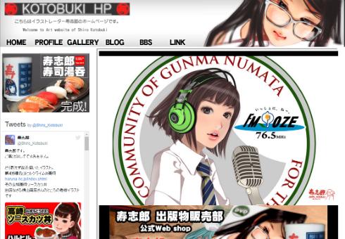 寿志郎さんのWebサイト