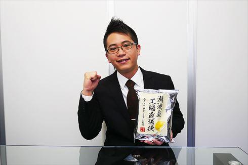 コイケヤ工場直送便