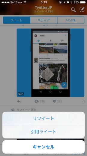 自分のツイート