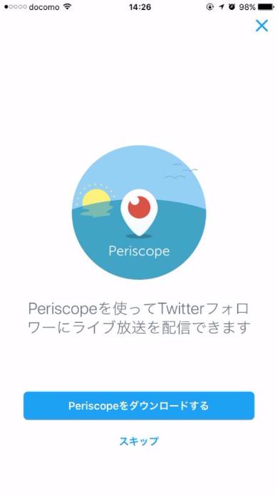 Periscopeボタン Twitter
