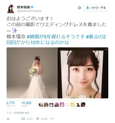 橋本環奈さんのTwitter