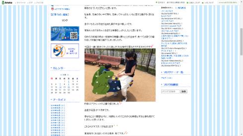 長男と公園で遊ぶ浅尾美和さん