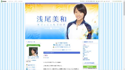 浅尾美和さんのブログ