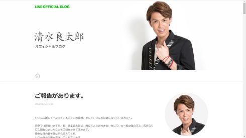 清水良太郎さんのブログ