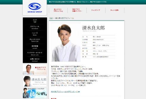 清水良太郎さんのプロフィール