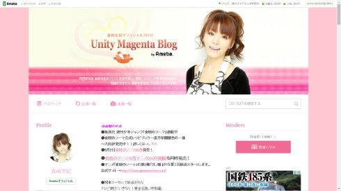 森崎友紀さんのブログ