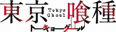 映画「東京喰種」