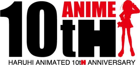 アニメ「涼宮ハルヒの憂鬱」は10周年