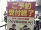 瞬殺……PlayStation VRの予約がスタートするもあっという間に完売