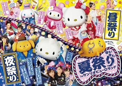 夏のサンリオキャラクターカレー総選挙