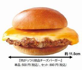 肉がっつり絶品チーズバーガー